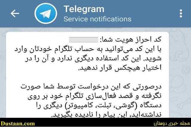 تلگرام+فارسی+لپ+تاب