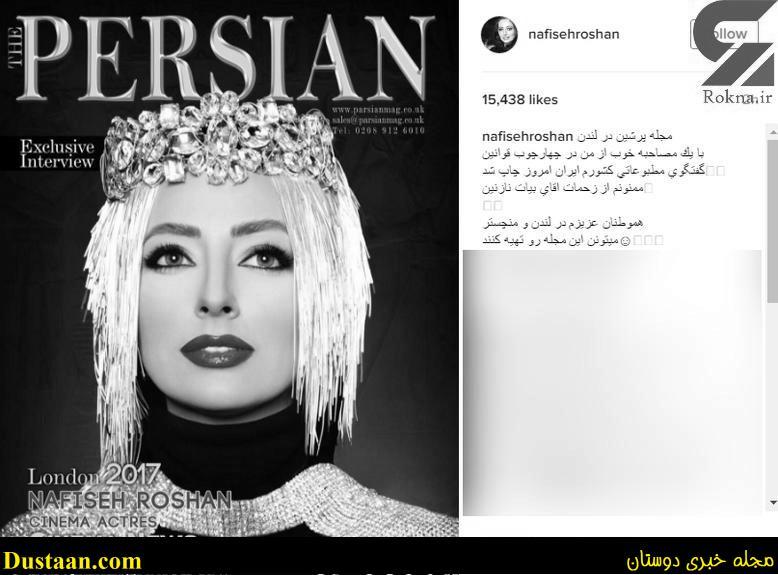 www.dustaan.com عکس نفیسه روشن برروی جلد مجله انگلیسی