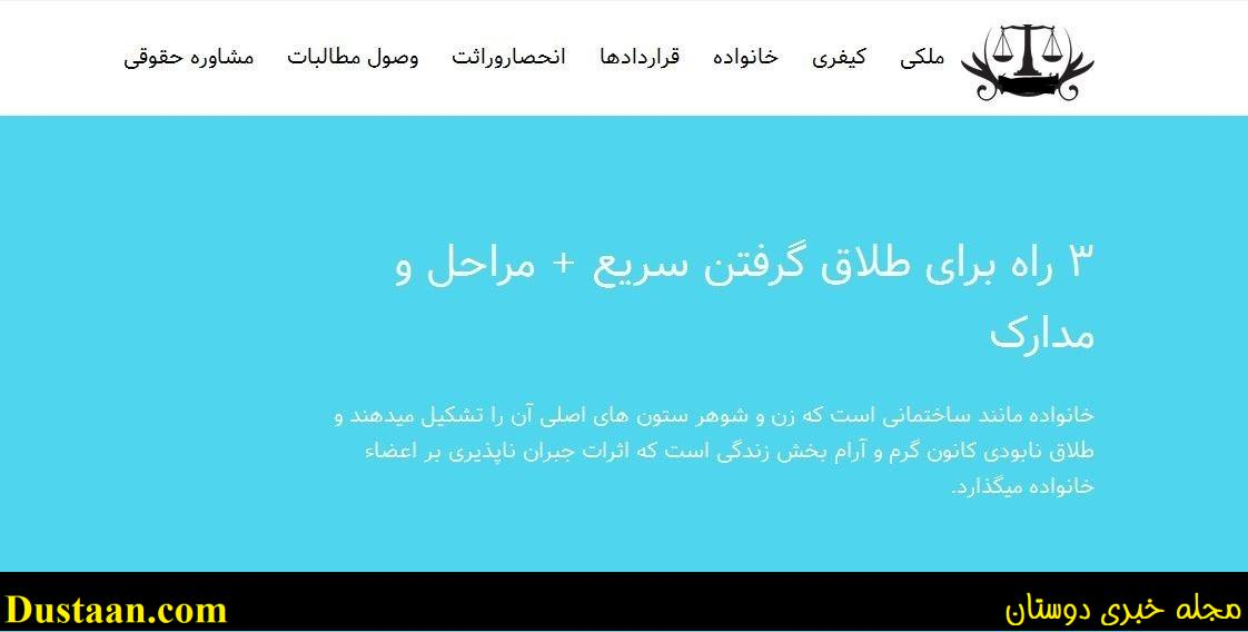 www.dustaan.com معرفی ۳ راه برای طلاق گرفتن سریع!