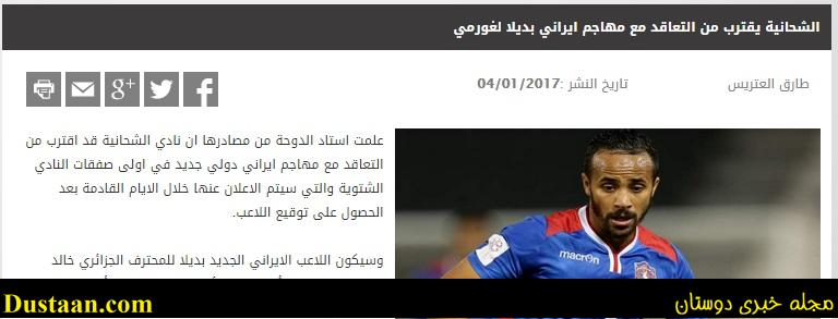 مهاجم مد نظر استقلال به لیگ قطر رفت +عکس