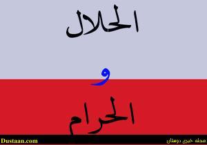 www.dustaan.com دلیل حرام بودن برخی از خوردنی ها چیست؟