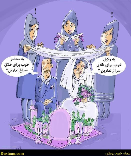 www.dustaan.com عکس: شیوه جدید طلاق در کشور!