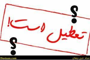 www.dustaan.com وضعیت تعطیلی مدارس، دانشگاهها و ادارات در روز چهارشنبه