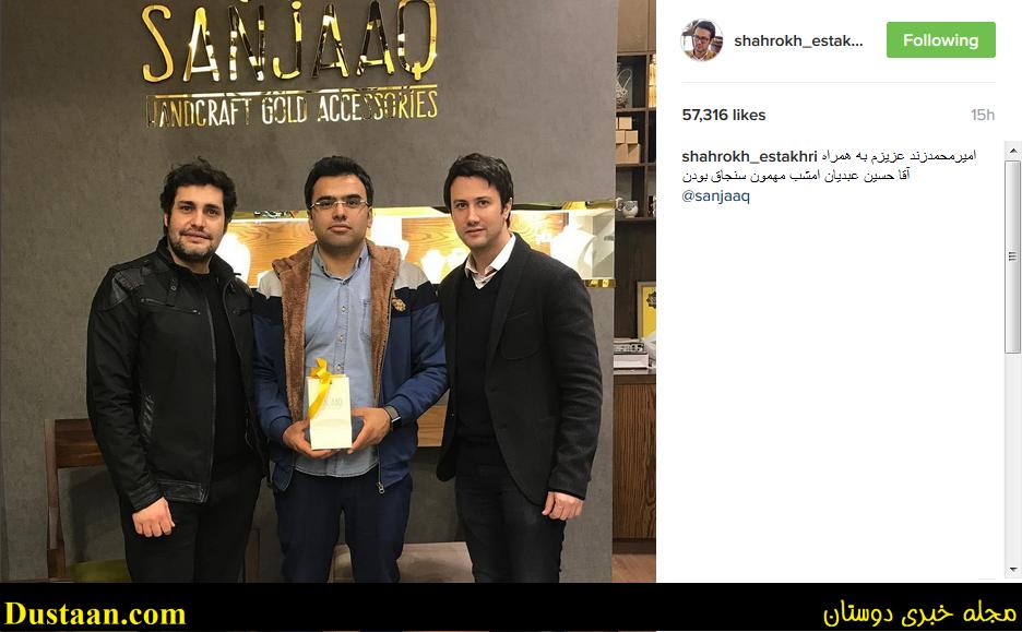 تصویری از حضور امیرمحمد زند در گالری جواهرات شاهرخ استخری!