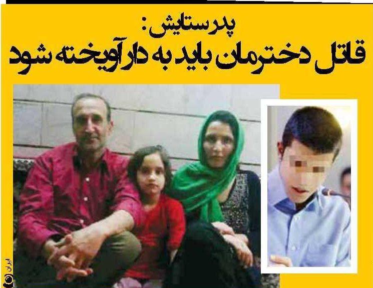 www.dustaan.com پدر ستایش قریشی : قاتل دخترمان باید اعدام شود