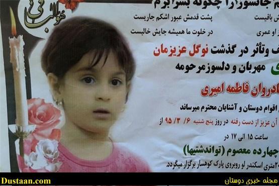 تصاویر: آخرین وضعیت پرونده دختربچه ای ۵ ساله که قطعه قطعه شد