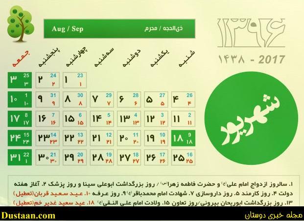www.dustaan.com تقویم ۹۶ / برای مشاهده و دانلود تقویم ۹۶ کلیک کنید