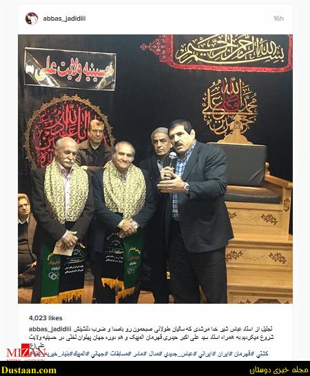 www.dustaan.com عکس: تجلیل عباس جدیدی از استاد شیر خدا