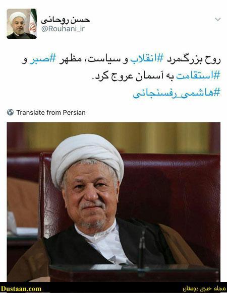 www.dustaan.com جزئیات فوت آیت الله هاشمی رفسنجانی / اعلام ٣ روز عزای عمومی / زمان و مکان تشییع اعلام شد