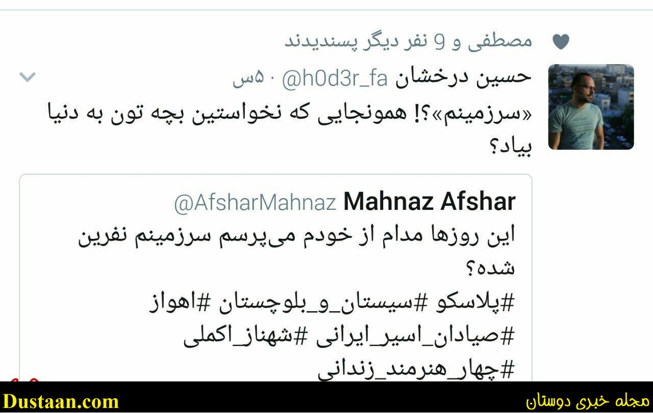 www.dustaan.com عکس: کنایه تند حسین درخشان به مهناز افشار