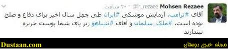 www.dustaan.com واکنش محسن رضایی به سخنان جدید ترامپ