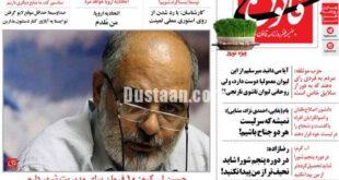 برنامه ویژه الله کرم برای نابودی تهران!