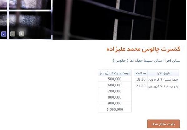 www.dustaan.com عکس: اختصاص سانس های دو فیلم به کنسرت!
