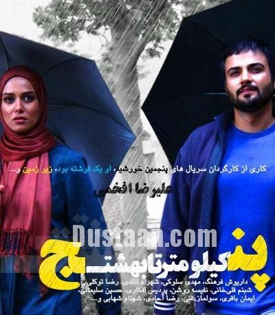 www.dustaan.com محکومیت مدیر شبکه سه و کارگردان پنج کیلومتر تا بهشت