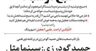 واکنش مهران مدیری به اظهارات حمید گودرزی!