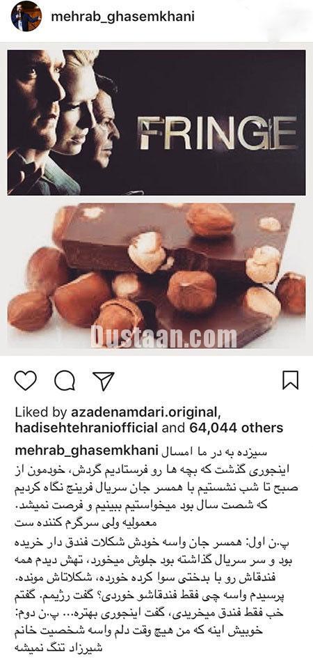 www.dustaan.com تصاویری جالب و دیدنی از بازیگران ایرانی در اینستاگرام «427»