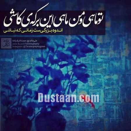 www.dustaan.com حجت اشرف زاده مهمان خندوانه + بیوگرافی و دانلود اهنگ