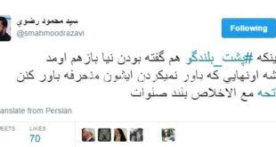 واکنش تهیه کننده «ماجرای نیمروز» به نامزد شدن احمدی نژاد/ عکس