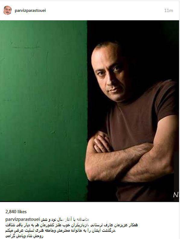 www.dustaan.com جزئیات درگذشت عارف لرستانی +علت فوت چه بود +عکس