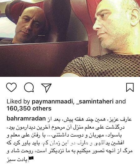 www.dustaan.com تصاویری جالب و دیدنی از بازیگران ایرانی در اینستاگرام «434»