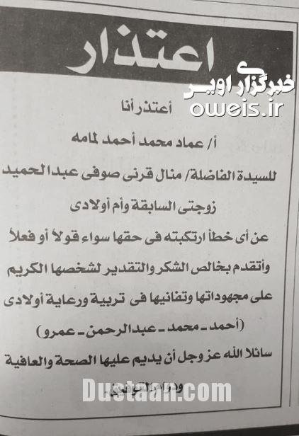 www.dustaan.com مردی که با چاپ یک آگهی در روزنامه از همسرش عذرخواهی کرد! +عکس