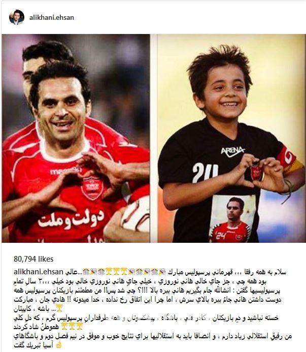 www.dustaan.com واکنش مجری ماه عسل به قهرمانی پرسپولیس +عکس