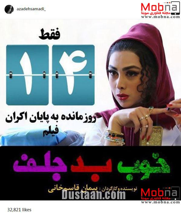 www.dustaan.com آرایش تند آزاده صمدی +عکس