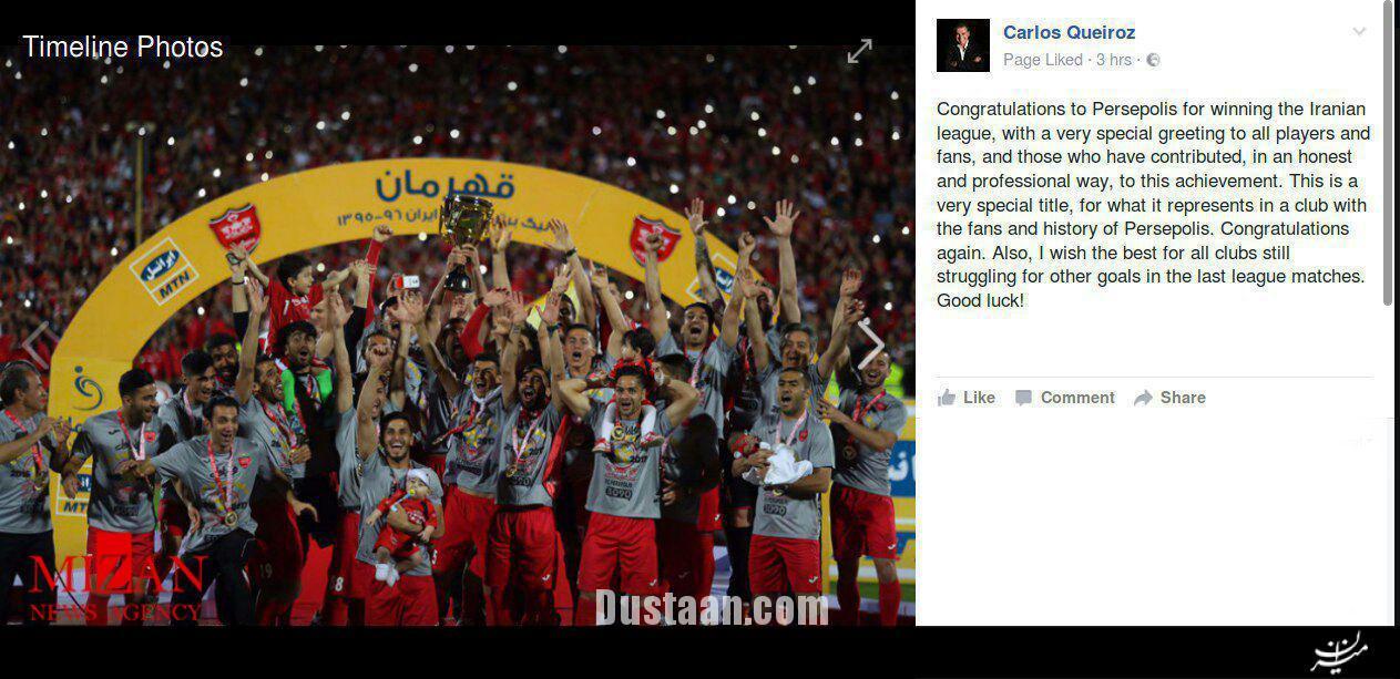 www.dustaan.com واکنش کارلوس کی روش به قهرمانی پرسپولیس +عکس