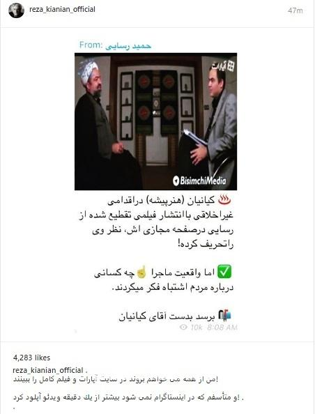 اعتراض رسایی و واکنش رضا کیانیان/ عکس