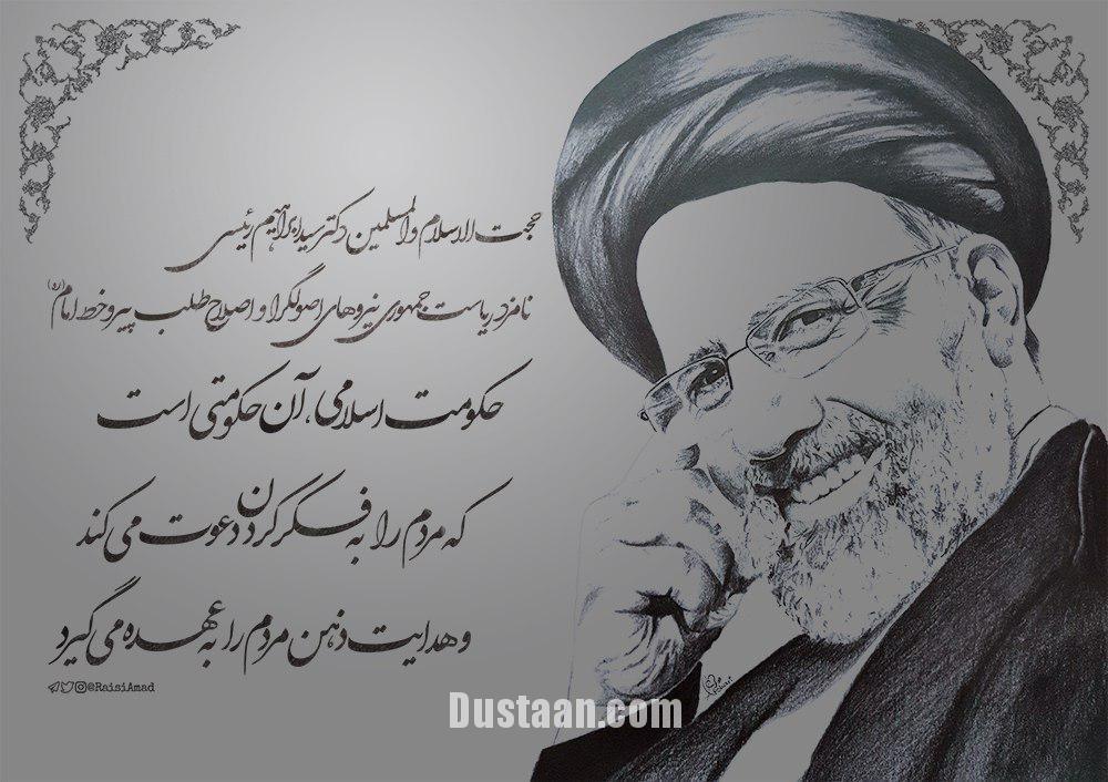 www.dustaan.com عکس: پوستر انتخاباتی آقای رئیسی