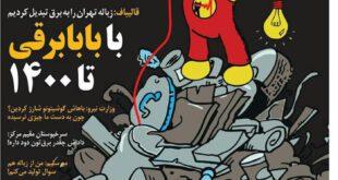 تذکر احمدی نژاد به قالیباف درباره مناظرات!