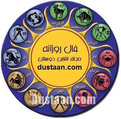 www.dustaan.com فال روزانه یکشنبه 11 تیر 96