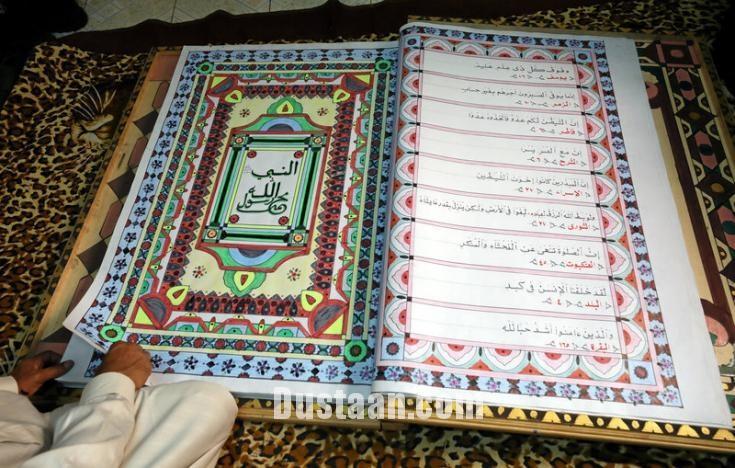www.dustaan.com تصاویر: رونمایی از طولانی ترین قرآن دست نویس جهان