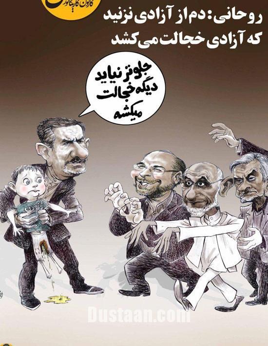 www.dustaan.com عکس: آزادی از دست شما خجالت میکشه!