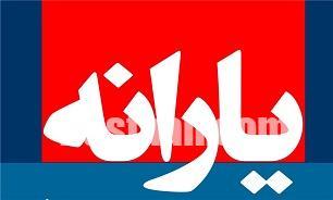 www.dustaan.com یارانه نقدی اردیبهشت ماه 96 کی واریز می شود؟