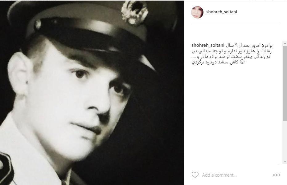 www.dustaan.com دلنوشته شهره سلطانی برای برادرش +عکس