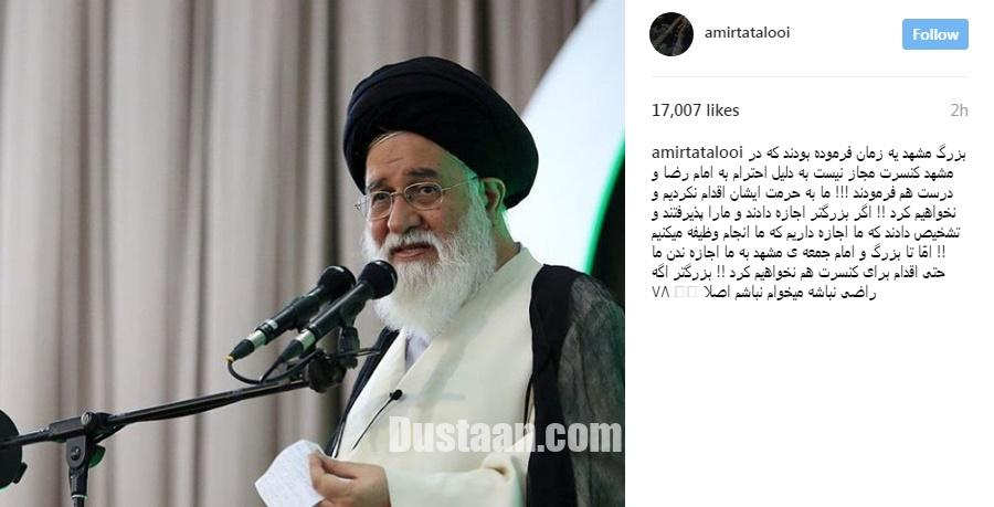 www.dustaan.com امیر تتلو: ما به حرمت امام جمعه مشهد کنسرت برگزار نکرده و نمی کنیم
