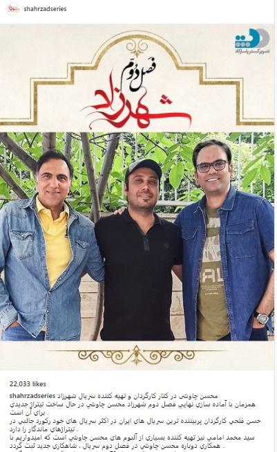 www.dustaan.com آهنگ جدید محسن چاوشی برای فصل دوم شهرزاد