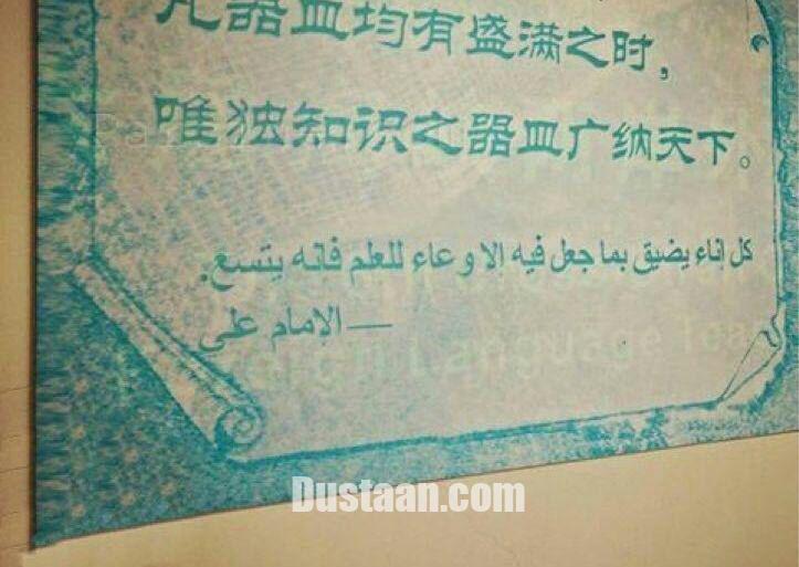 www.dustaan.com حدیثی زیبا از امیرالمومنین (ع) در دانشگاه شانگهای! +عکس