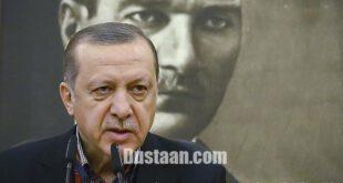 اخباربین الملل  ,خبرهای بین الملل ,اردوغان