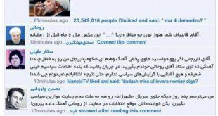 کامنت تتلو، قالیباف و شجریان درباره نظر جواد لاریجانی!