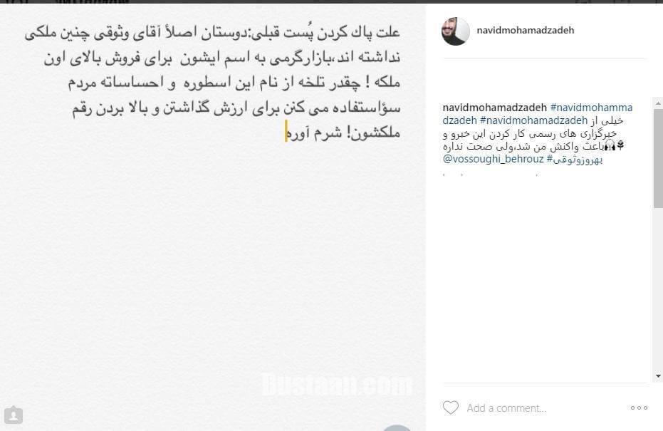 www.dustaan.com واکنش رامبد جوان به شایعه فروش خانه بهروز وثوقی +تصاویر
