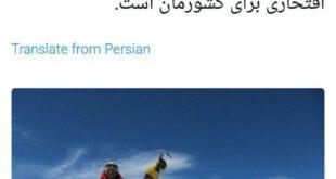 توئیت روحانی درباره افتخار کوهنورد ایرانی/عکس