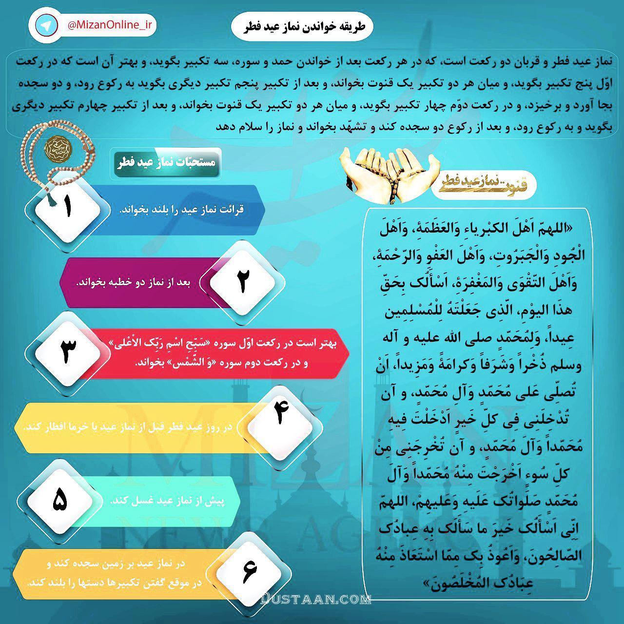 عکس دست و سرم نماز عید فطر را چگونه بخوانیم؟ +عکس - مجله اینترنتی دوستان