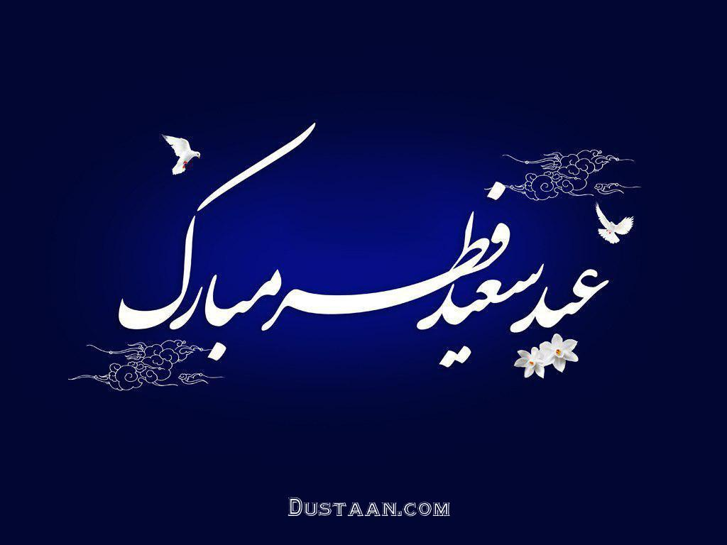 اس ام اس تبریک عید سعید فطر