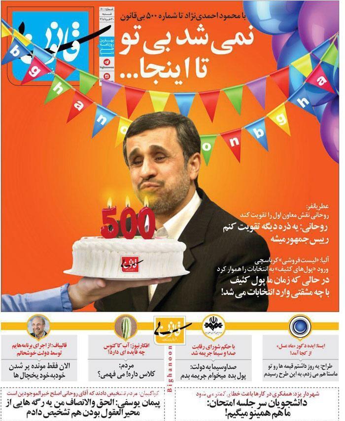 متلک به دکور ماه عسل، احمدی نژاد و قالیباف!