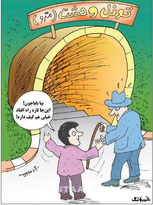 مترو یا تونل وحشت؟/کاریکاتور