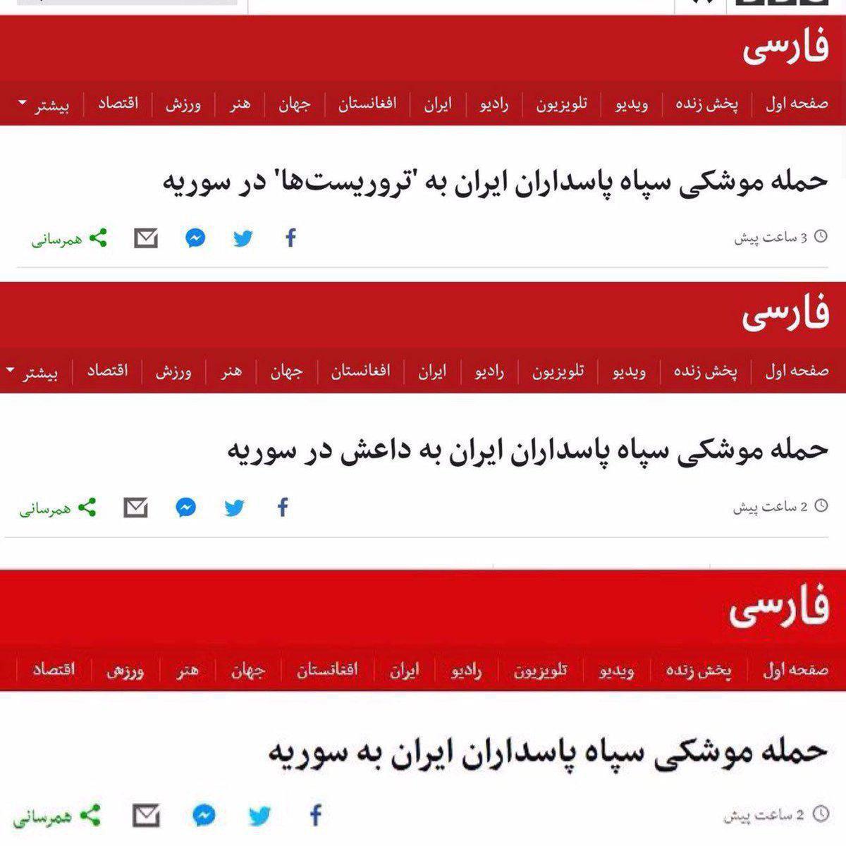www.dustaan.com سه بار تغییر در تیتر BBC پس از انتقام موشکی سپاه +عکس