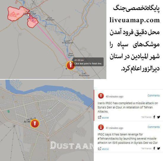 www.dustaan.com عکس: محل فرود آمدن موشک های سپاه