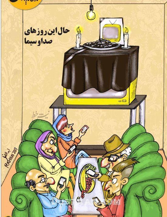 www.dustaan.com عکس: حال این روزهای صدا و سیما!
